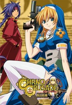 Крестовый поход Хроно [2003] / Chro...